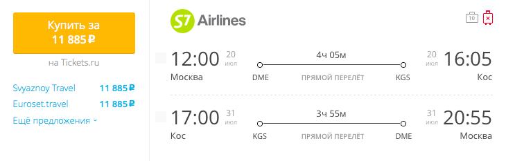 Пример бронирования авиабилетов Москва – Кос за 11885 рублей