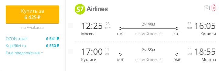 Пример бронирования авиабилета Москва – Кутаиси за 6425 рублей