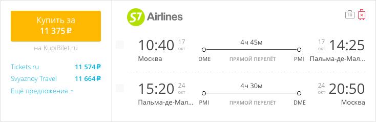 Пример бронирования авиабилетов Москва – Майорка за 11 375 рублей