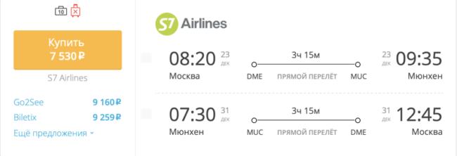 Пример бронирования авиабилетов Москва – Мюнхен за 7 530 рублей