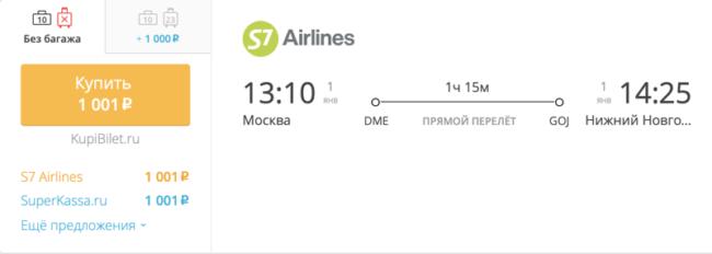 Бронирование авиабилетов Москва – Нижний Новгород за 1 001 рублей