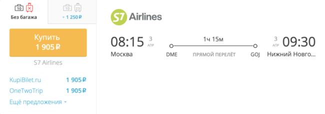 Бронирование авиабилетов Москва – Нижний Новгород за 1 905 рублей