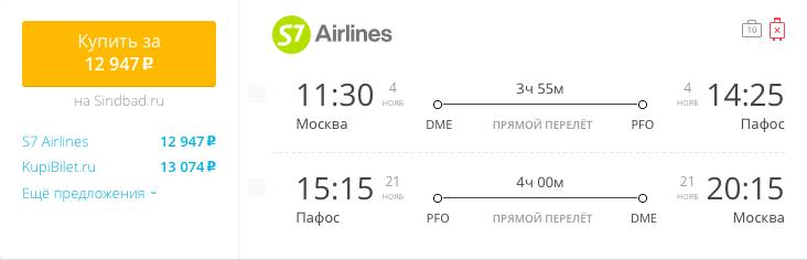 Пример бронирования авиабилетов Москва – Пафос за 12974 рублей