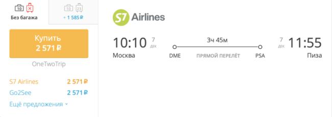 Пример бронирования авиабилетов Москва – Пиза за 2 571 рублей