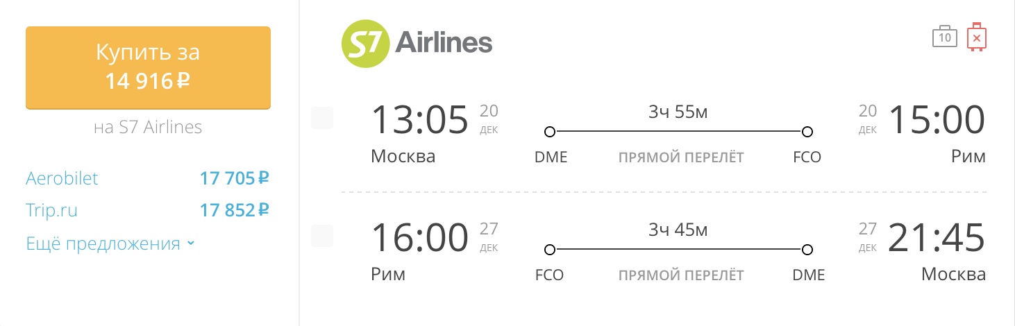 Пример бронирования авиабилетов Москва – Рим за 14 916 рублей
