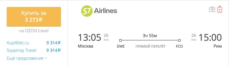 Пример бронирования авиабилетов Москва – Рим за 3 273 рублей