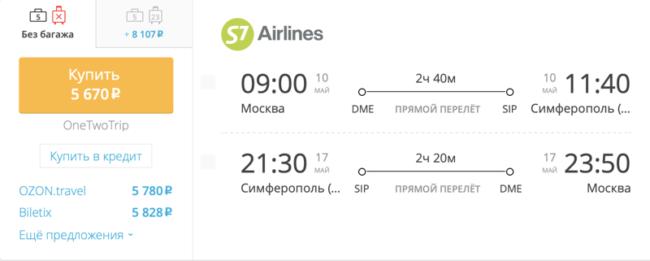 Пример бронирования авиабилетов Москва – Симферополь за 5 670 рублей