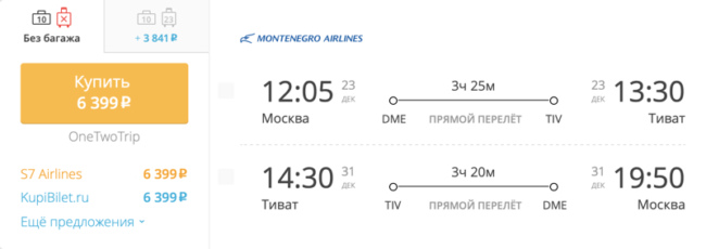 Пример бронирования авиабилетов Москва – Тиват за 6 339 рублей