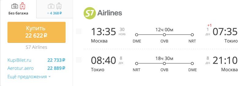 Пример бронирования авиабилетов Москва – Токио за 22 622 рублей