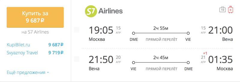 Пример бронирования авиабилетов Москва – Вена за 9 687 рублей