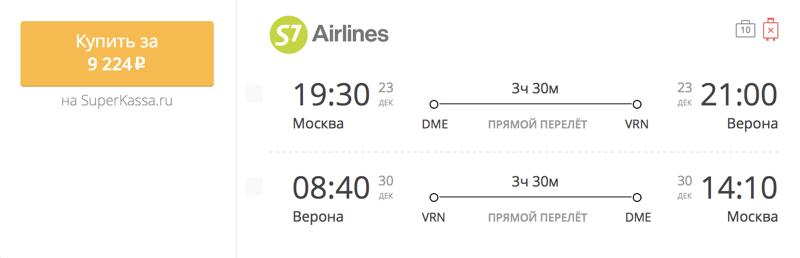 Пример бронирования авиабилетов Москва – Верона за 9 224 рублей