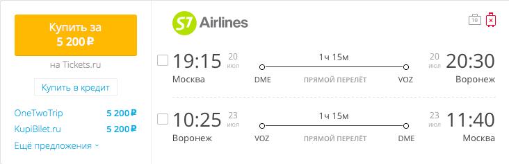 Пример бронирования авиабилетов Москва – Воронеж за 5200 рублей