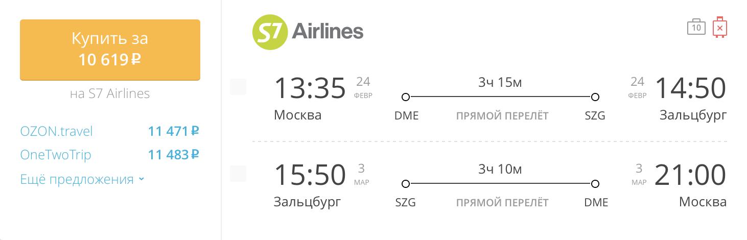 Пример бронирования авиабилетов Москва – Зальцбург за 10 619 рублей