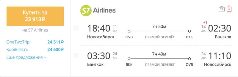 Пример бронирования авиабилетов Новосибирск – Бангкок за 23 913 рублей
