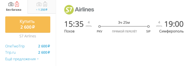 Бронирование авиабилетов Псков – Симферополь за 2 600 рублей