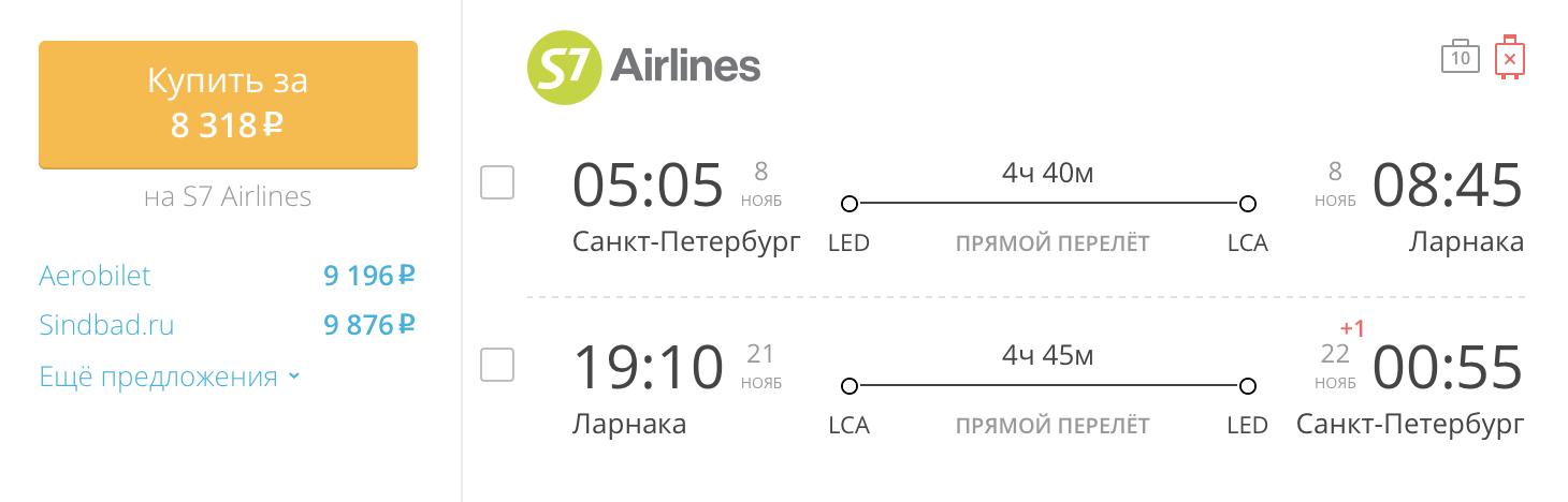 Пример бронирования авиабилета Санкт-Петербург – Ларнака за 8 318 рублей