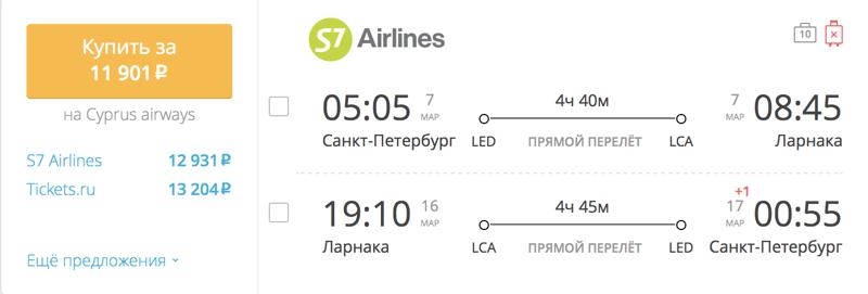 Пример бронирования авиабилета Санкт-Петербург – Ларнака за 11 900 рублей
