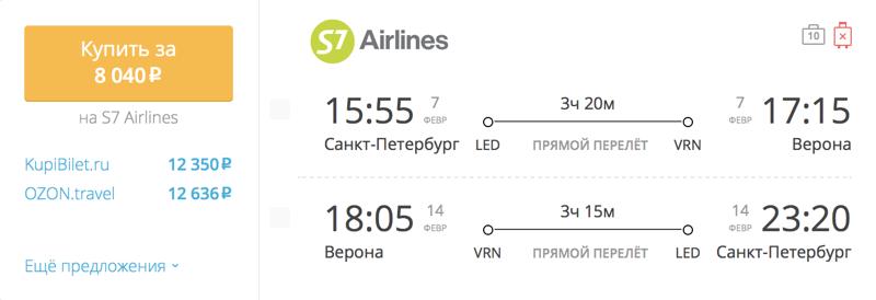 Пример бронирования авиабилета Санкт-Петербург – Верона за 8 040 рублей