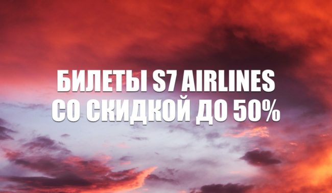 Авиабилеты S7 Airlines со скидкой до 50%