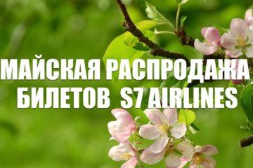 Авиабилеты S7 Airlines со скидкой 30% на май 2021