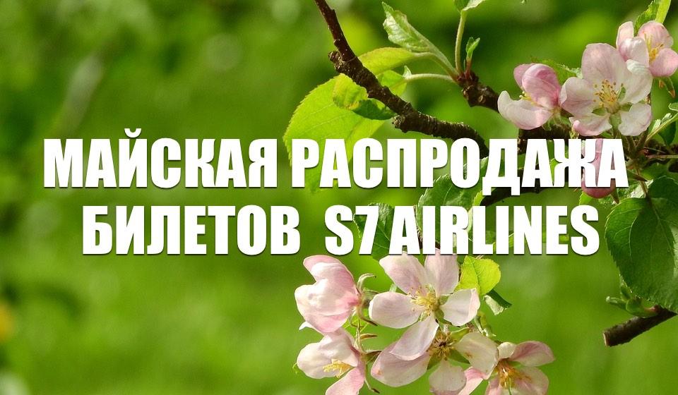 Распродажа билетов S7 Airlines со скидкой до 30% по 8 направлениям