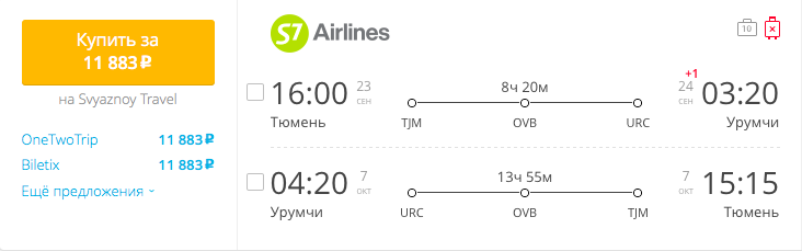 Пример бронирования авиабилетов Тюмень – Урумчи за 11883 рублей
