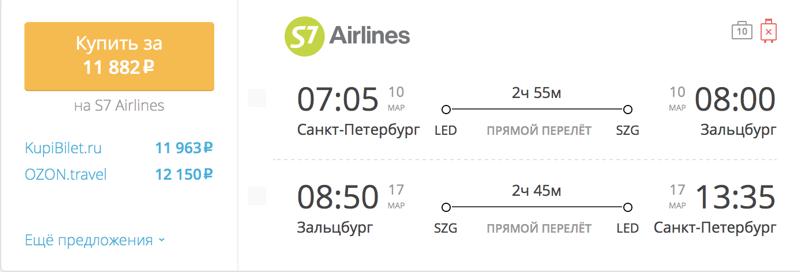 Пример бронирования авиабилета Санкт-Петербург – Зальцбург за 11 882 рубля