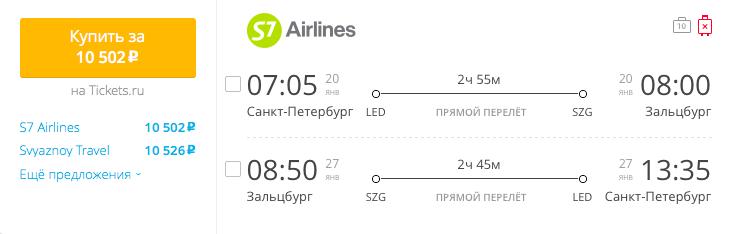 Пример бронирования авиабилетов Санкт-Петербург – Зальцбург за 10502 руб