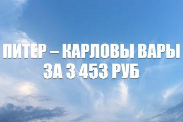 Авиабилеты Nordwind Санкт-Петербург — Карловы Вары за 3453 руб.