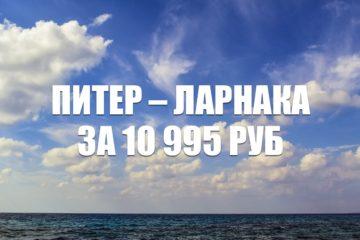 Авиабилеты Azur Air Санкт-Петербург – Ларнака за 10995 руб.