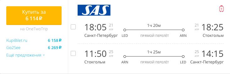 Пример бронирования авиабилетов Санкт-Петербург – Стокгольм за 6114 рублей