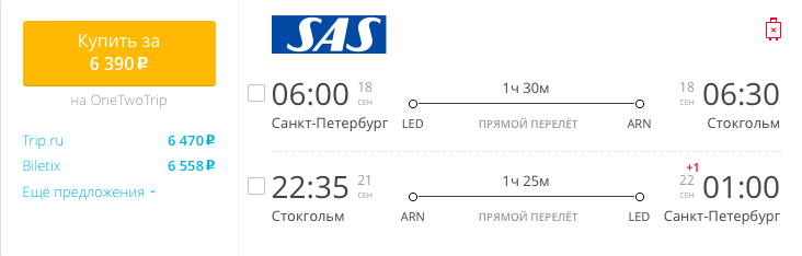 Пример бронирования авиабилетов Санкт-Петербург – Стокгольм за 6390 рублей