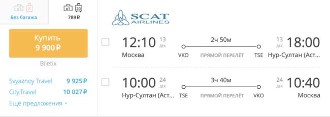 Спецпредложение на авиабилеты SCAT Airlines Москва – Нур-Султан (Астана) за 9 900 рублей
