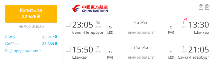 Пример бронирования авиабилетов Санкт-Петербург – Шанхай за 22626 рублей