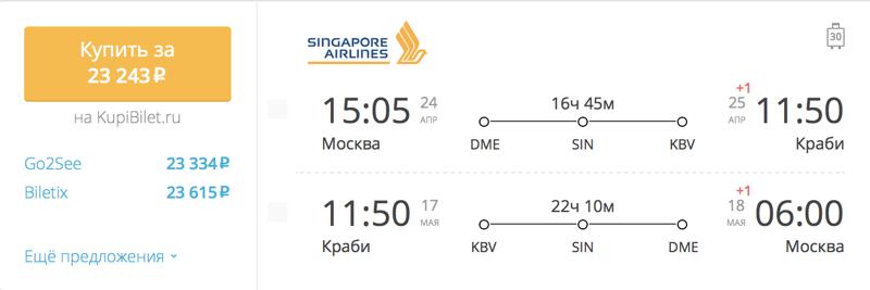 Пример бронирования авиабилетов Москва – Краби за 23 243 рублей