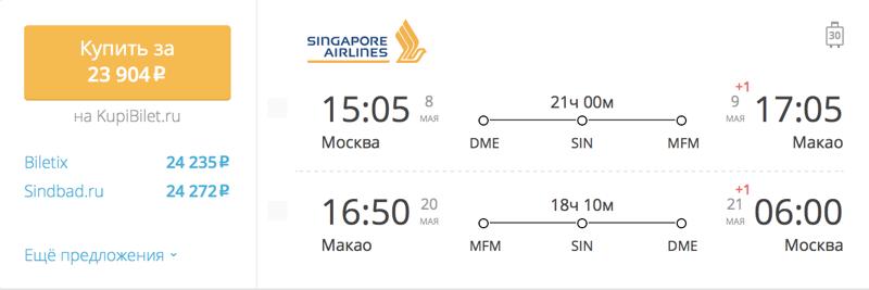 Пример бронирования авиабилетов Москва – Макао за 23 904 рублей