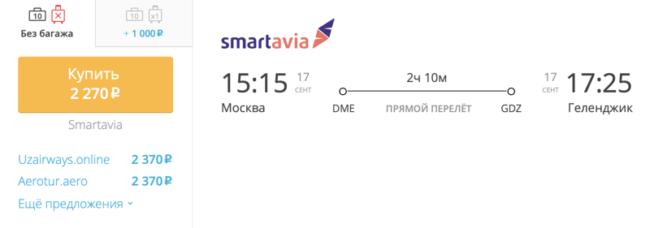 Бронирование авиабилетов Москва – Геленджик за 2 270 рублей