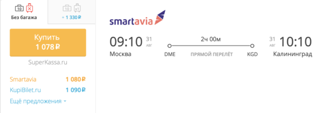 Бронирование авиабилетов Москва – Калининград за 1 078 рублей