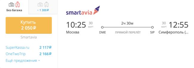 Бронирование авиабилетов Москва – Симферополь за 2 050 рублей