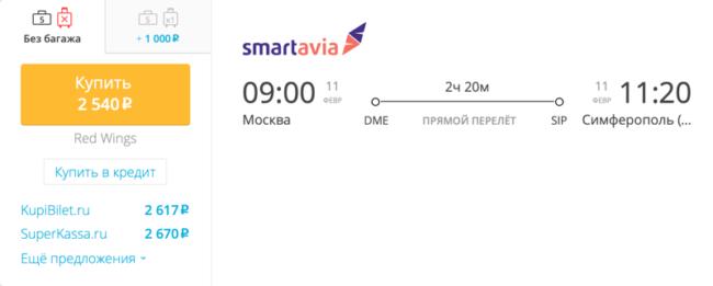 Пример бронирования авиабилетов Smartavia Москва – Симферополь за 2 540 рублей