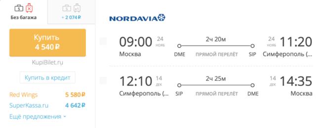 Пример бронирования авиабилетов Москва – Симферополь за 4 540 рублей