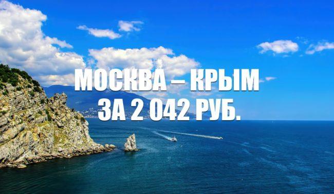 Авиабилеты Smartavia Москва – Симферополь за 2 042 руб. на ноябрь-декабрь 2020