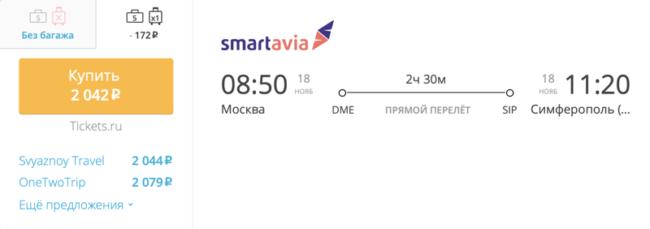 Бронирование авиабилетов Москва – Симферополь за 2 042 рублей