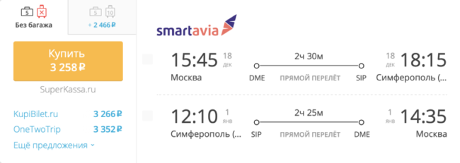 Бронирование авиабилетов Москва – Симферополь за 3 258 рублей