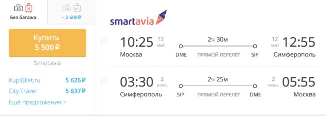 Бронирование авиабилетов Москва – Симферополь за 5 500 рублей