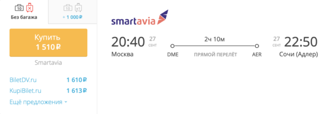 Бронирование авиабилетов Москва – Сочи за 1 510 рублей