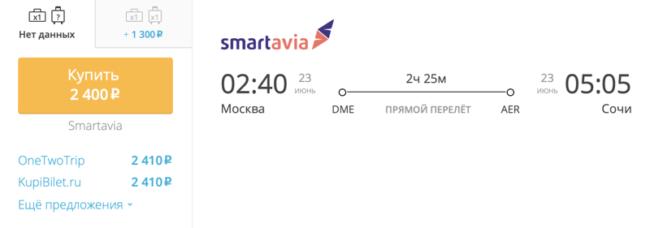 Бронирование авиабилетов Москва – Сочи за 2 400 рублей