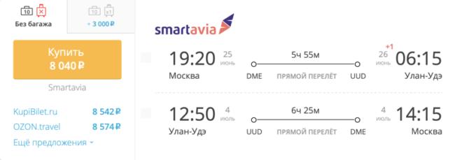 Бронирование авиабилетов Москва – Улан-Удэ за 8 040 рублей