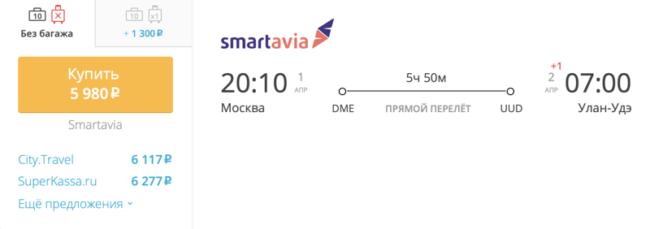 Бронирование авиабилетов Москва – Улан-Удэ за 5 980 рублей