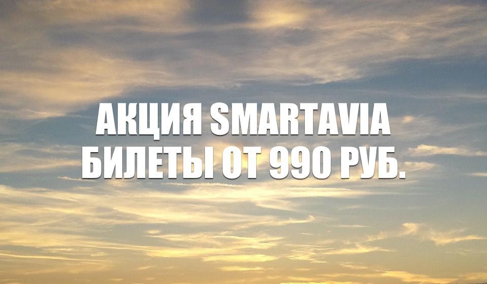Билеты Smartavia от 990 руб. на март-октябрь 2021